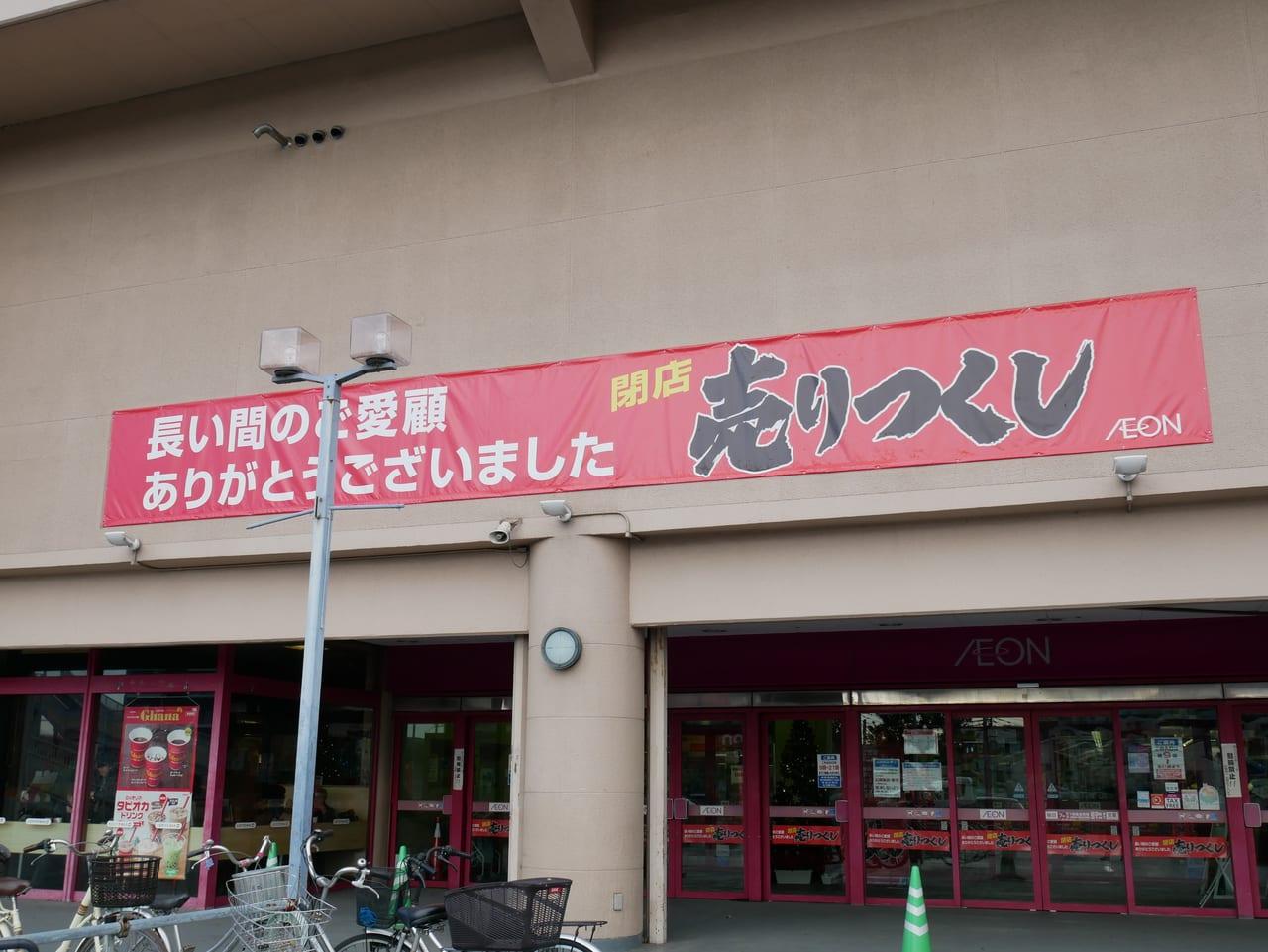 イオン武蔵狭山店の閉店セールの横断幕