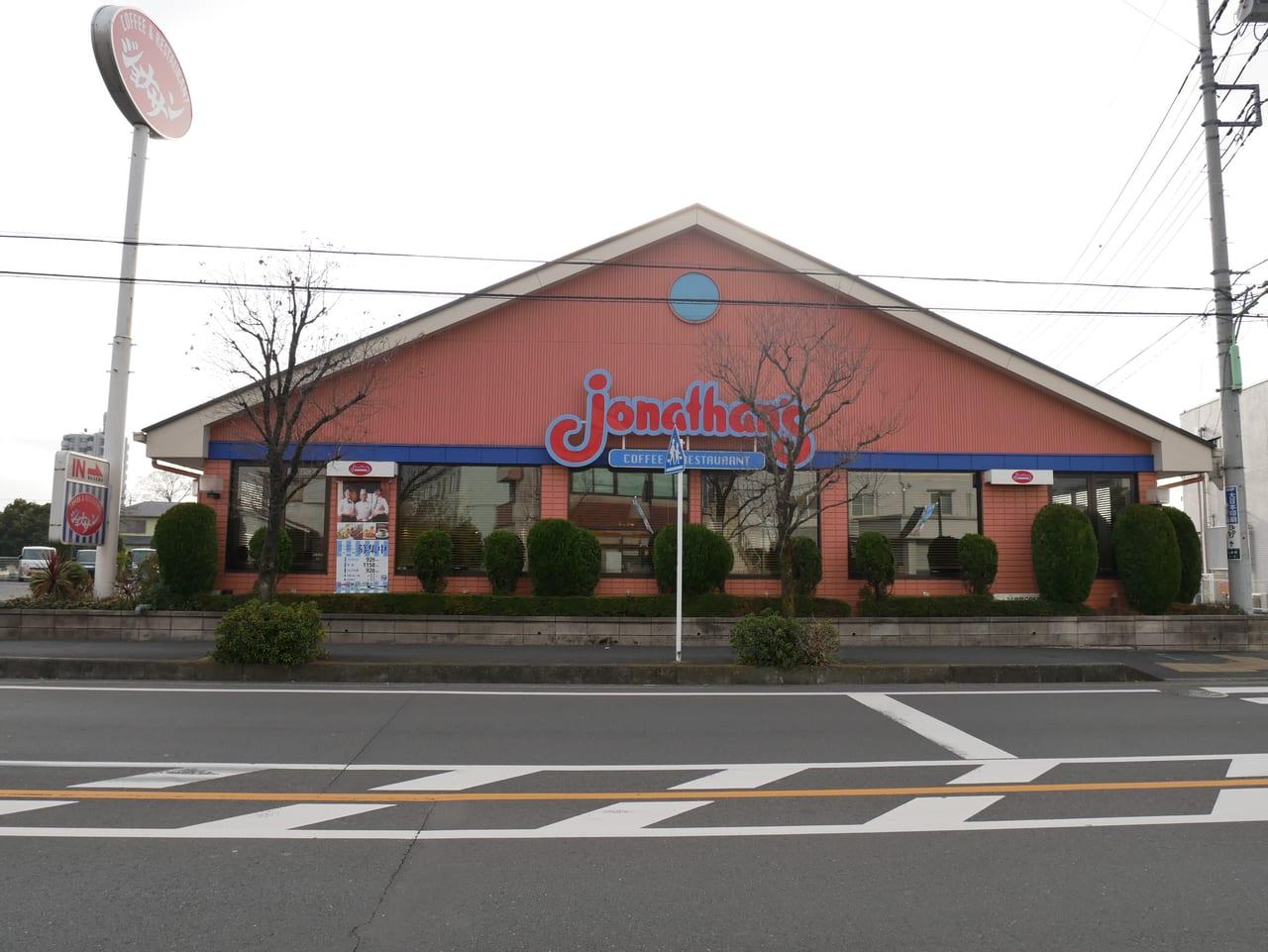 店舗 ジョナサン
