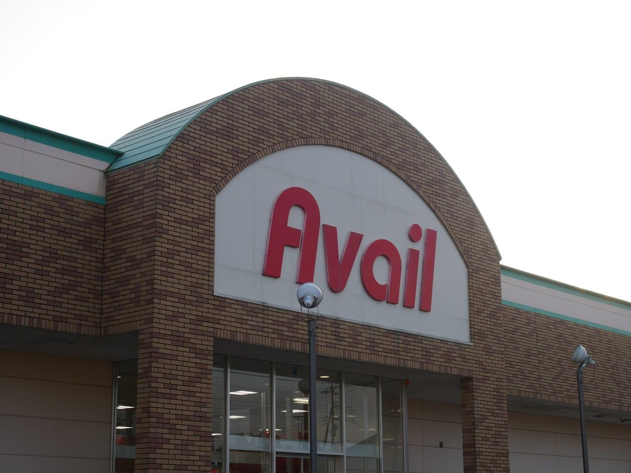 アベイルの店名のアップ