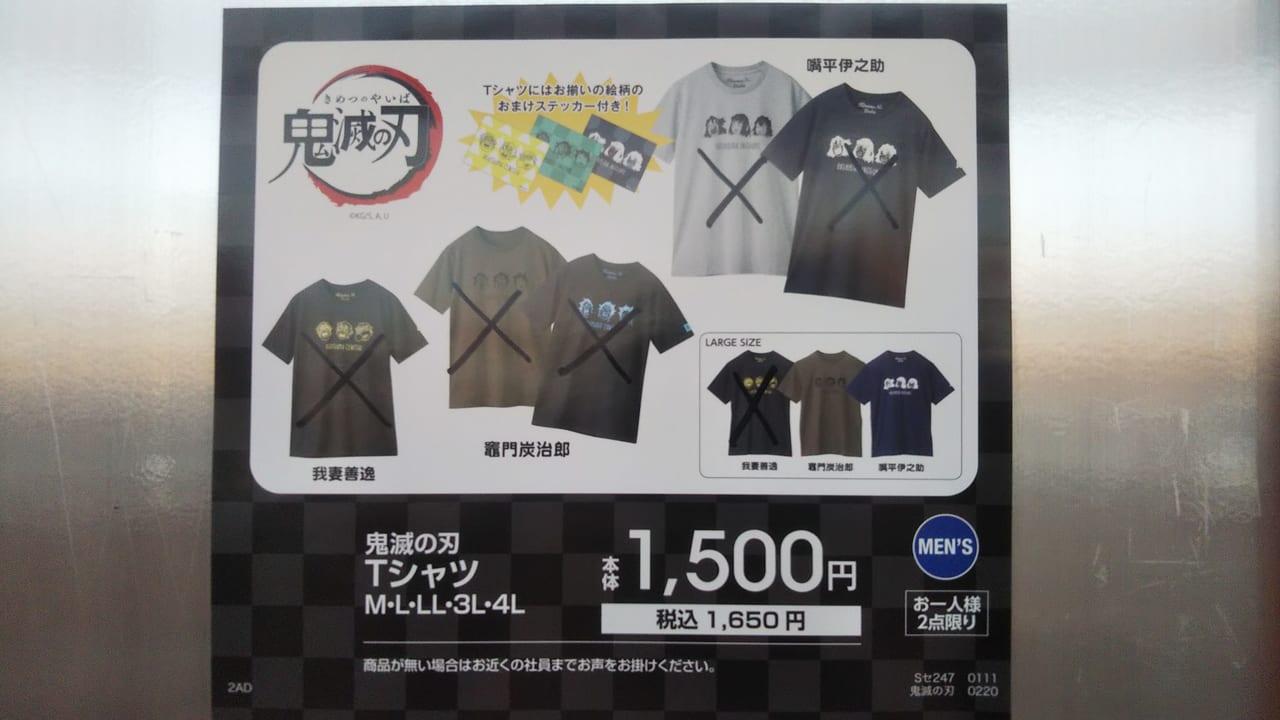 鬼滅の刃のTシャツの在庫状況