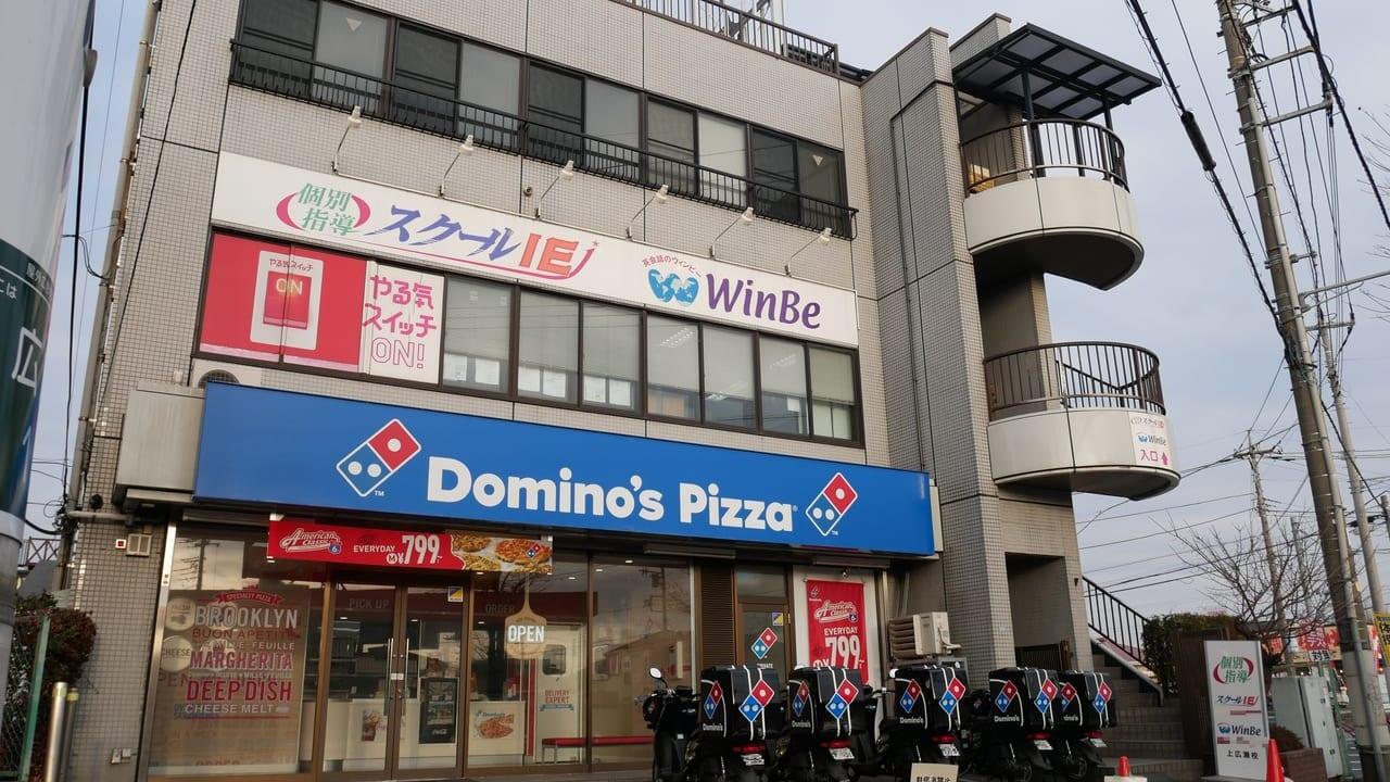 ドミノ・ピザ狭山上広瀬店の外観