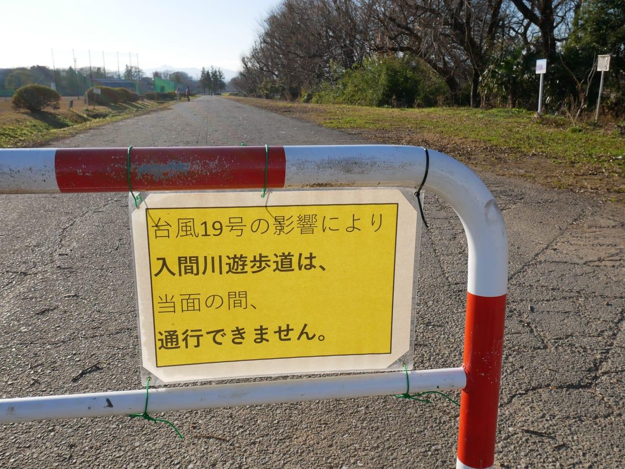 入間川遊歩道の通行止めの看板