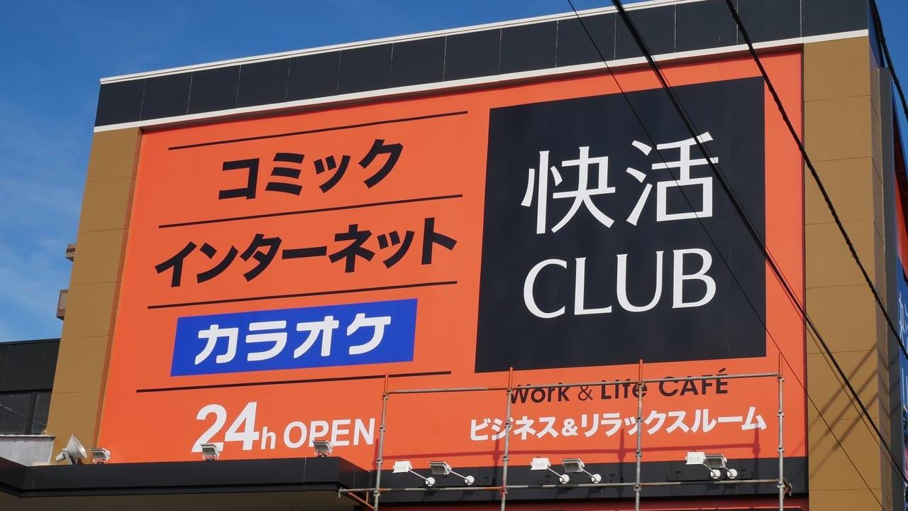 快活CLUBの店名