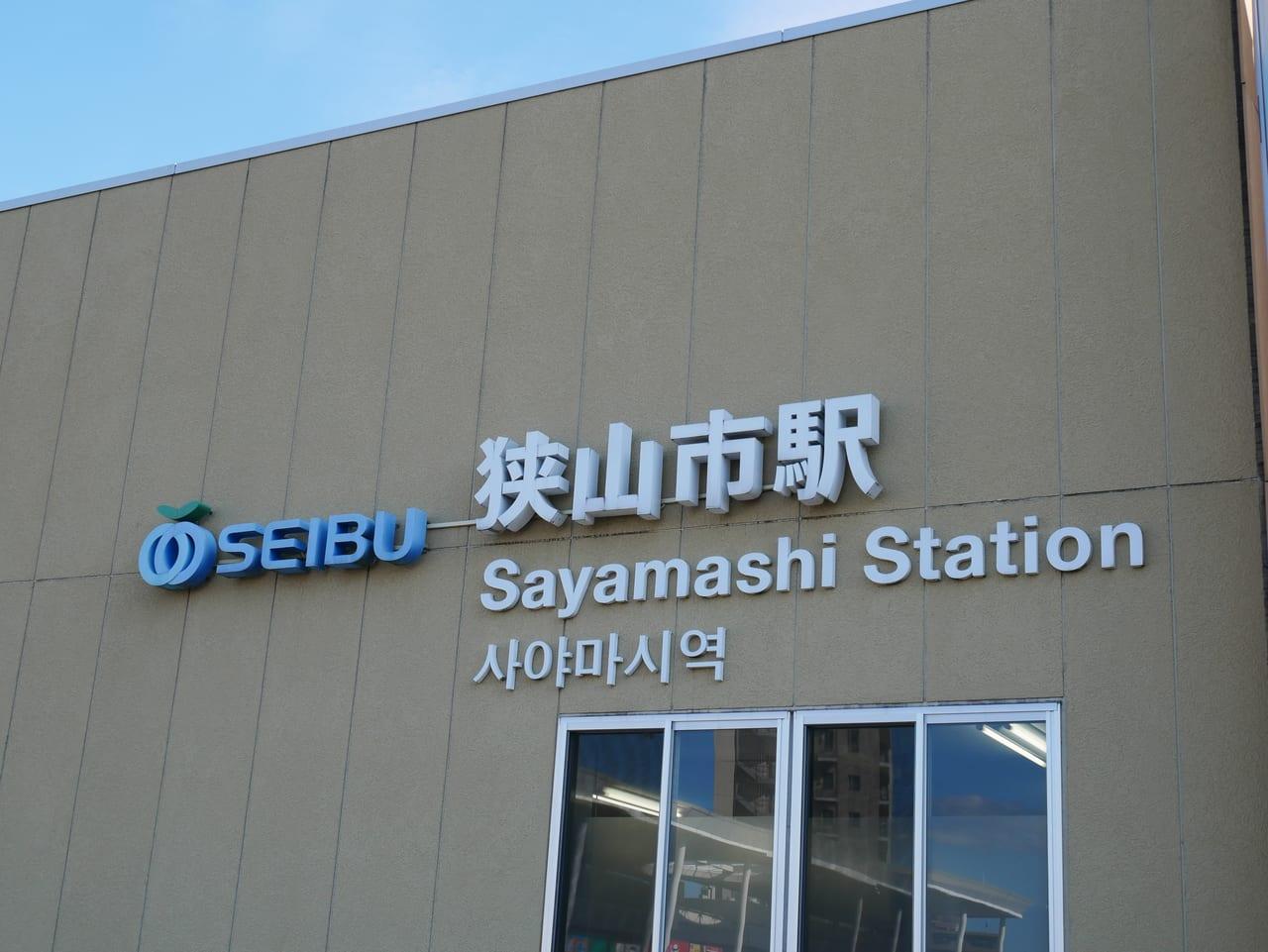 西武新宿線狭山市駅
