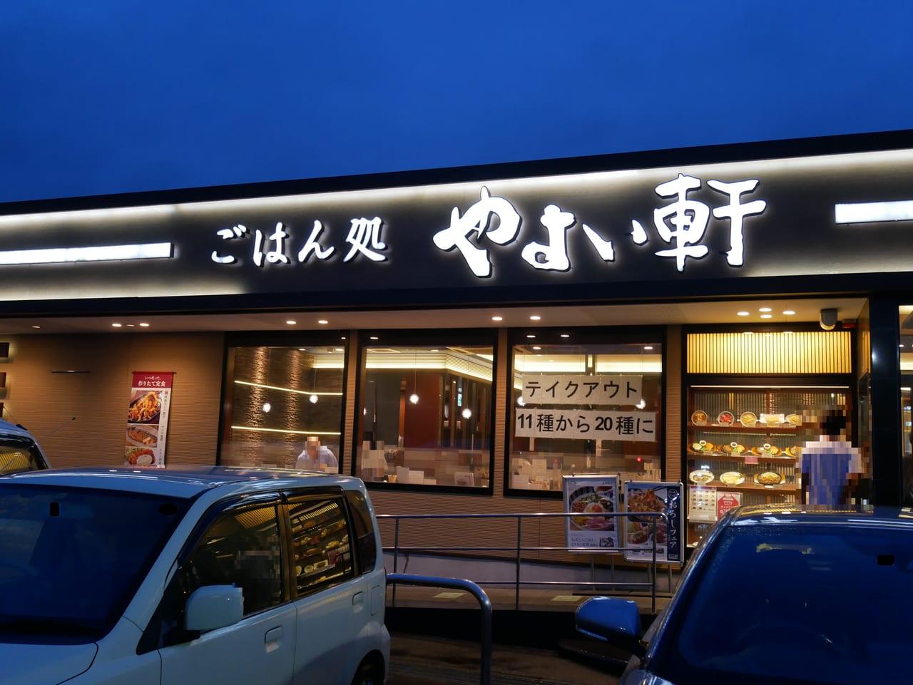 店舗 やよい 軒