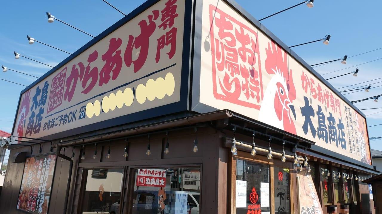 からあげ専門大島商店狭山店の店舗外観