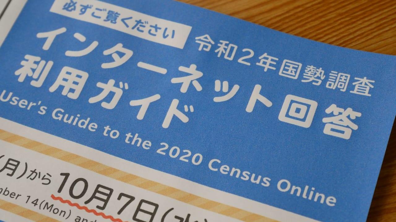 令和2年国勢調査のインターネット回答利用ガイド